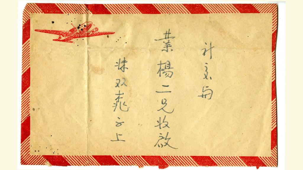Correspondence to Sheung Tao from Lee Wee Kuan, 1949-1961