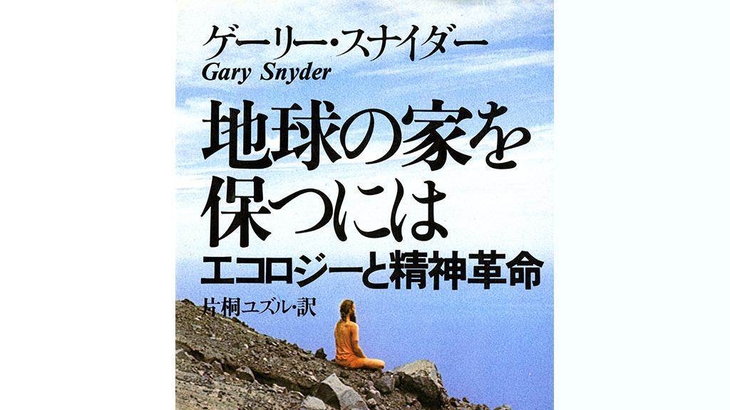 Gary Snyder, Japanese publication, circa 1970